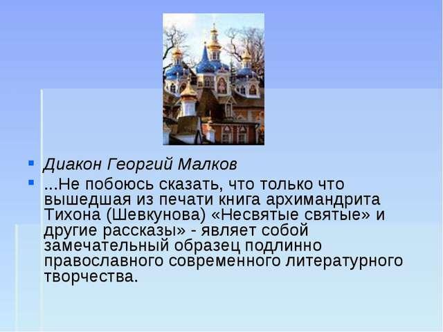 Диакон Георгий Малков ...Не побоюсь сказать, что только что вышедшая из печат...
