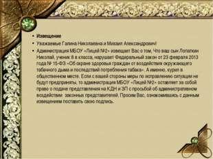 Извещение Уважаемые Галина Николаевна и Михаил Александрович! Администрация М