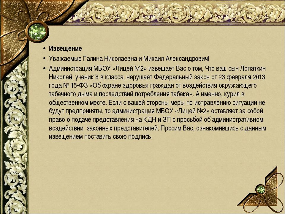 Извещение Уважаемые Галина Николаевна и Михаил Александрович! Администрация М...