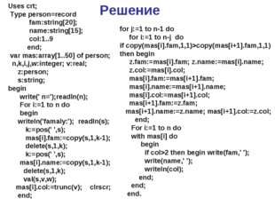Решение Uses crt; Type person=record fam:string[20]; name:string[15]; col:1..