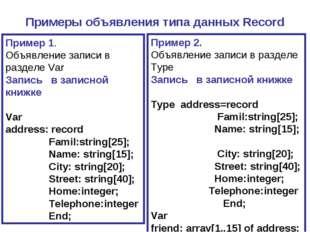 Примеры объявления типа данных Record Пример 1. Объявление записи в разделе V
