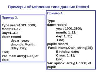 Примеры объявления типа данных Record Пример 3. Type year=1583..3000; Month=1