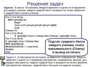 Решение задач Задача1: В классе 30 учеников. Введите фамилии и оценки по 8 пр