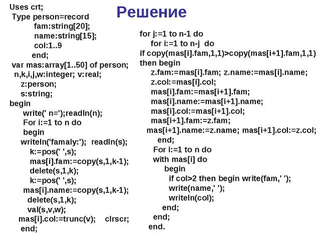 Решение Uses crt; Type person=record fam:string[20]; name:string[15]; col:1.....