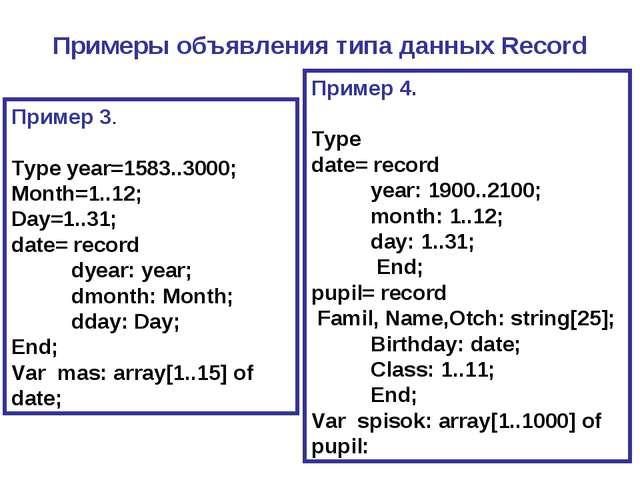Примеры объявления типа данных Record Пример 3. Type year=1583..3000; Month=1...