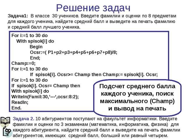 Решение задач Задача1: В классе 30 учеников. Введите фамилии и оценки по 8 пр...