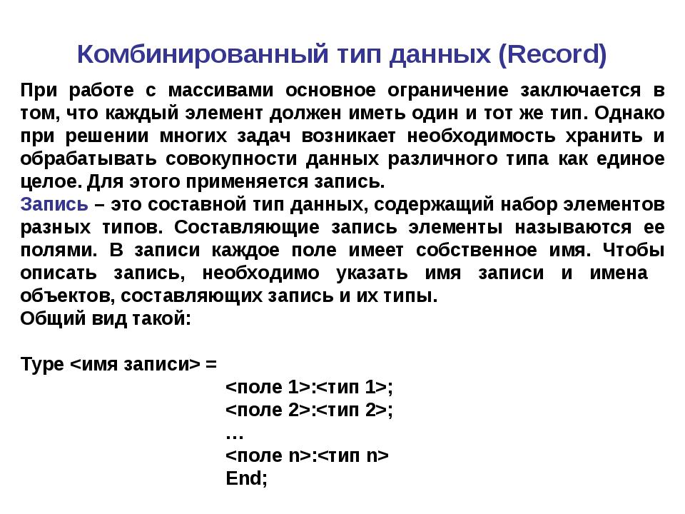 Комбинированный тип данных (Record) При работе с массивами основное ограничен...