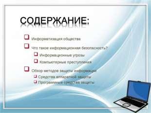 Информатизация общества Что такое информационная безопасность? Информационны