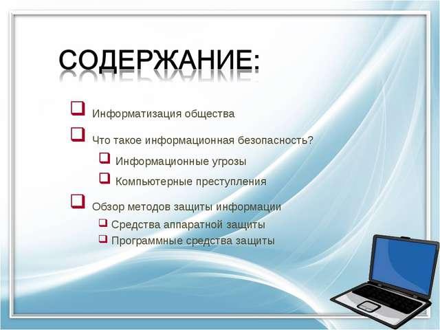 Информатизация общества Что такое информационная безопасность? Информационны...