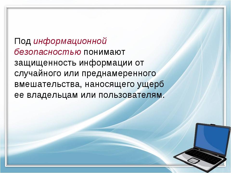 Под информационной безопасностью понимают защищенность информации от случайно...