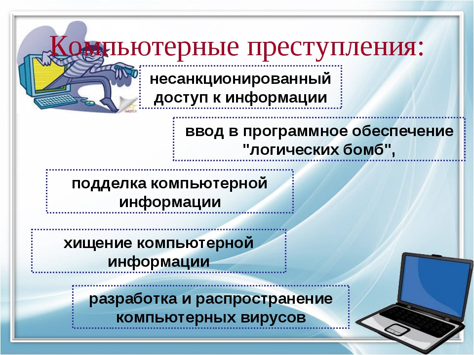 Компьютерные преступления: несанкционированный доступ к информации ввод в про...