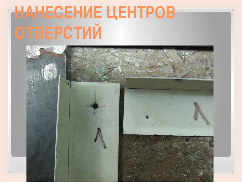 НАНЕСЕНИЕ ЦЕНТРОВ ОТВЕРСТИЙ