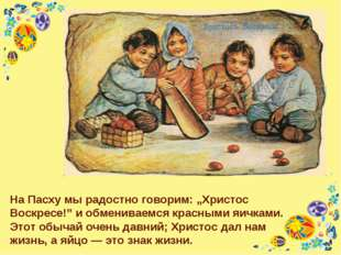 """На Пасху мы радостно говорим: """"Христос Воскресе!"""" и обмениваемся красными яич"""