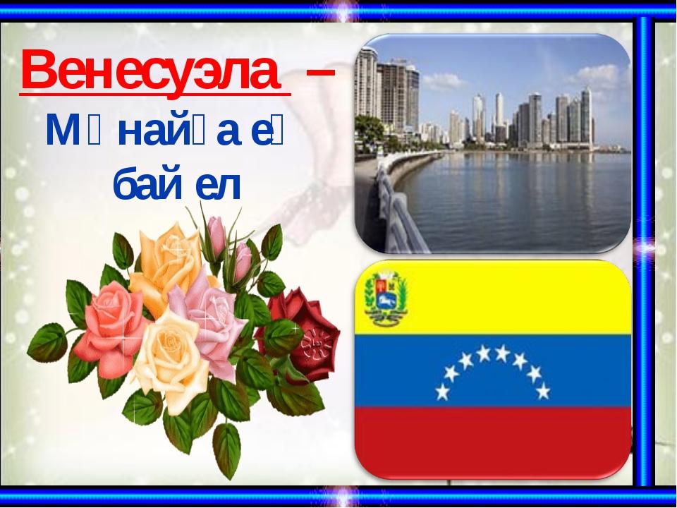 Венесуэла – Мұнайға ең бай ел