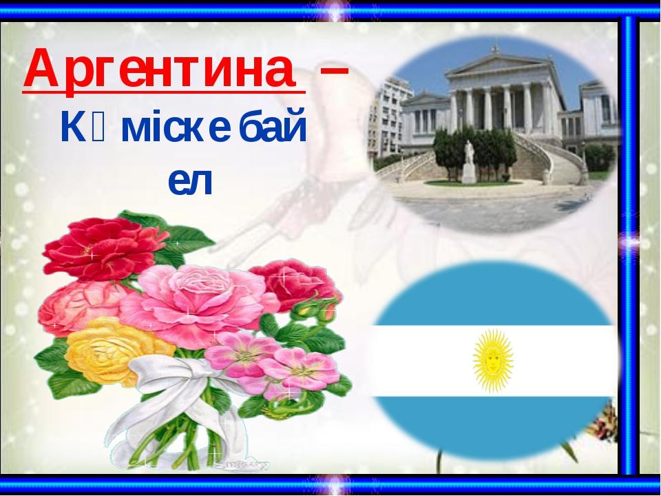Аргентина – Күміске бай ел
