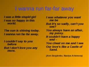 I wanna run far-far away I was a little stupid girl I was so happy in this wo