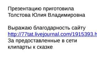 Презентацию приготовила Толстова Юлия Владимировна Выражаю благодарность сайт