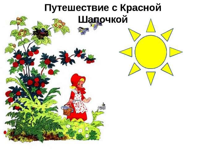 Путешествие с Красной Шапочкой