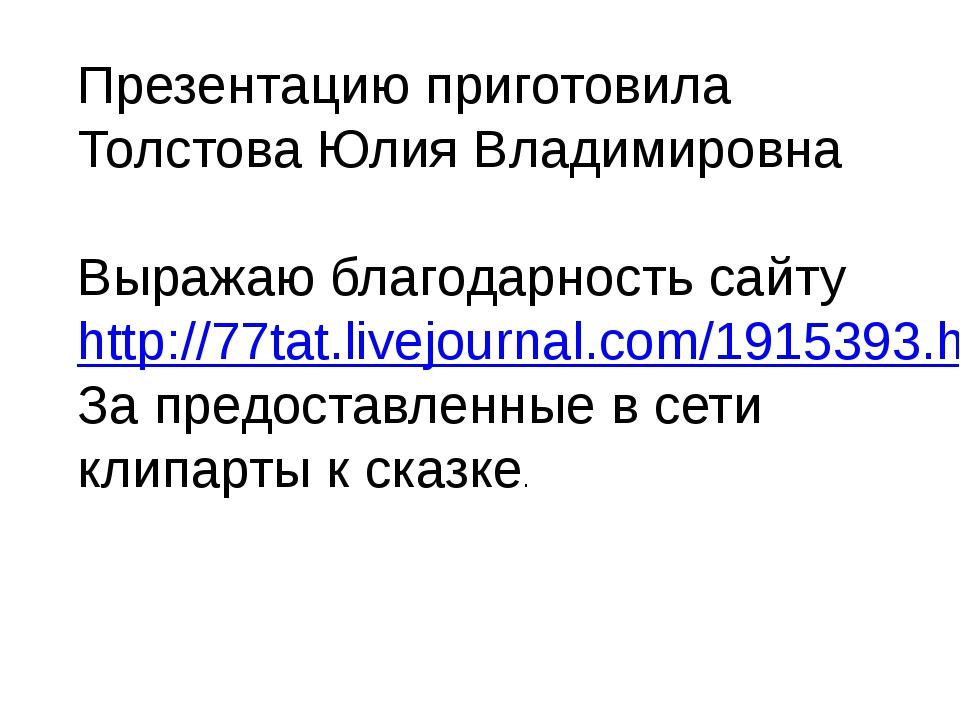 Презентацию приготовила Толстова Юлия Владимировна Выражаю благодарность сайт...