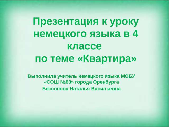Презентация к уроку немецкого языка в 4 классе по теме «Квартира» Выполнила у...