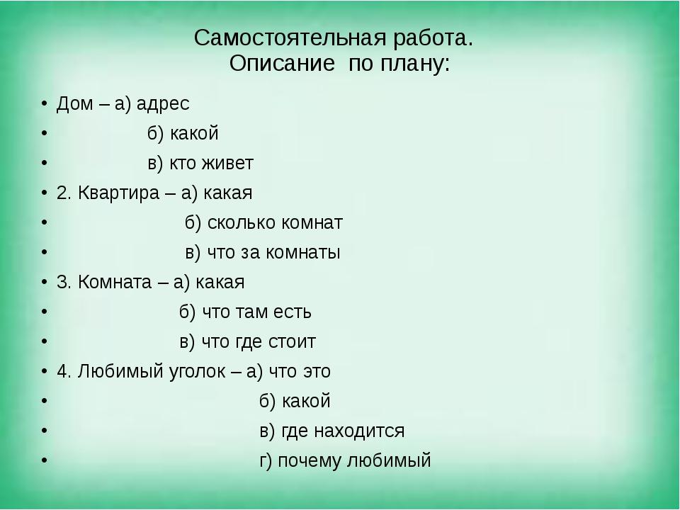 Самостоятельная работа. Описание по плану: Дом – а) адрес б) какой в) кто жив...