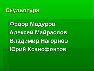 Скульптура Фёдор Мадуров Алексей Майраслов Владимир Нагорнов Юрий Ксенофонтов