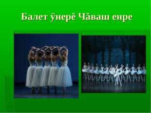 Балет ÿнерĕ Чăваш енре