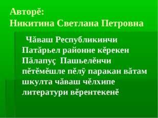 Авторĕ: Никитина Светлана Петровна Чăваш Республикинчи Патăрьел районне кĕрек