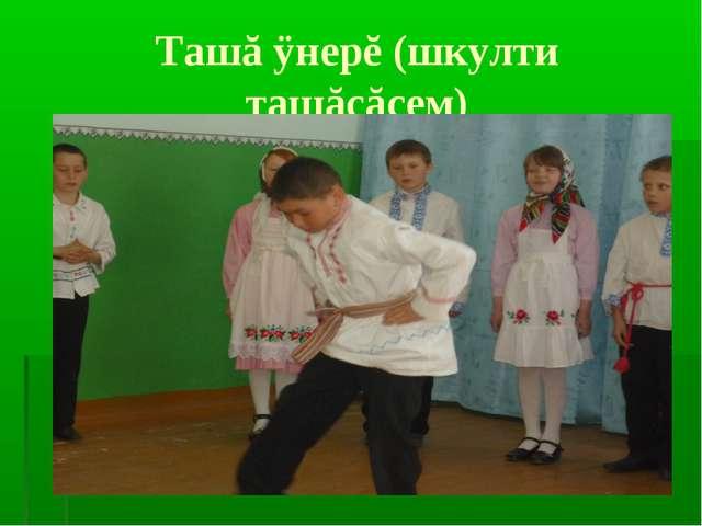 Ташă ÿнерĕ (шкулти ташăçăсем)