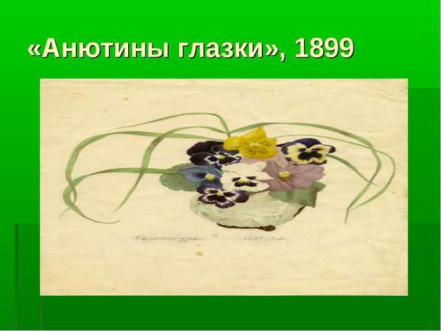 «Анютины глазки», 1899