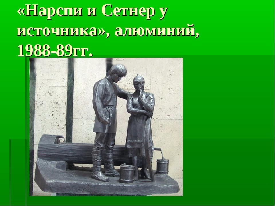 «Нарспи и Сетнер у источника», алюминий, 1988-89гг.