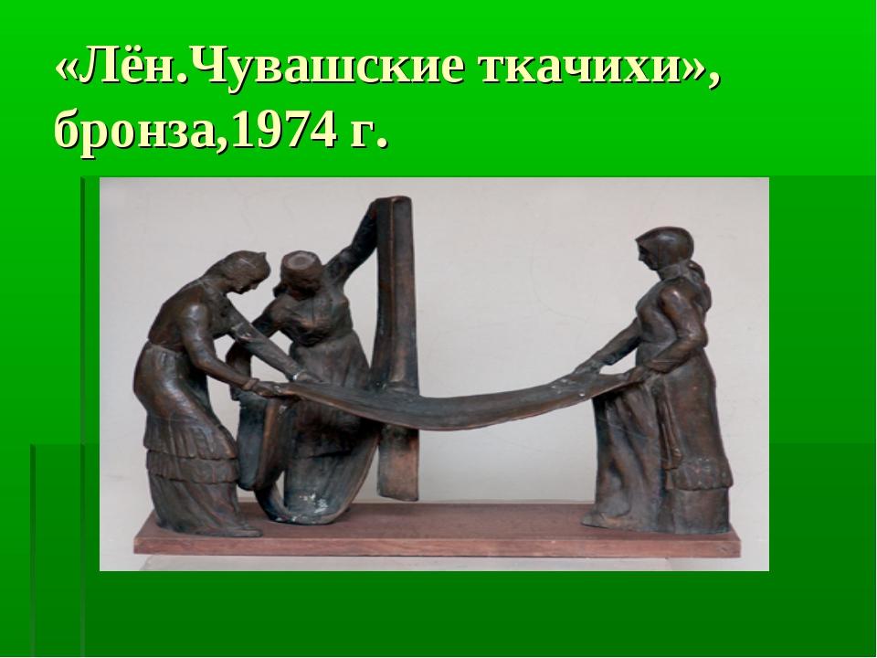 «Лён.Чувашские ткачихи», бронза,1974 г.