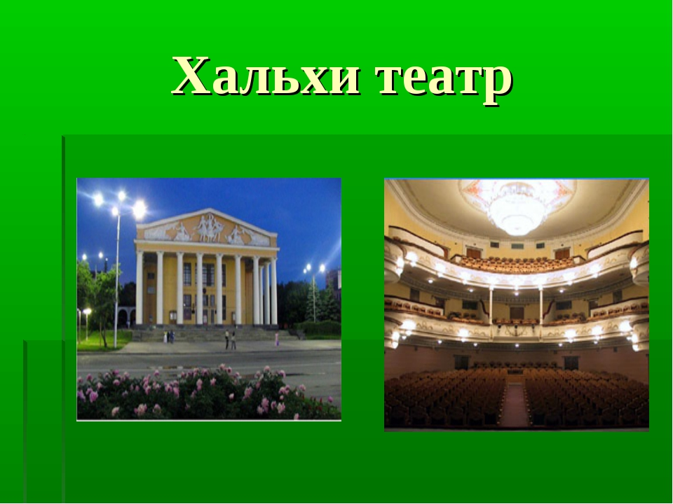 Хальхи театр