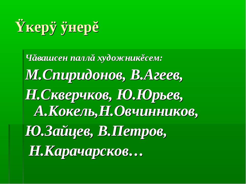 Ÿкерÿ ÿнерĕ Чăвашсен паллă художникĕсем: М.Спиридонов, В.Агеев, Н.Скверчков,...