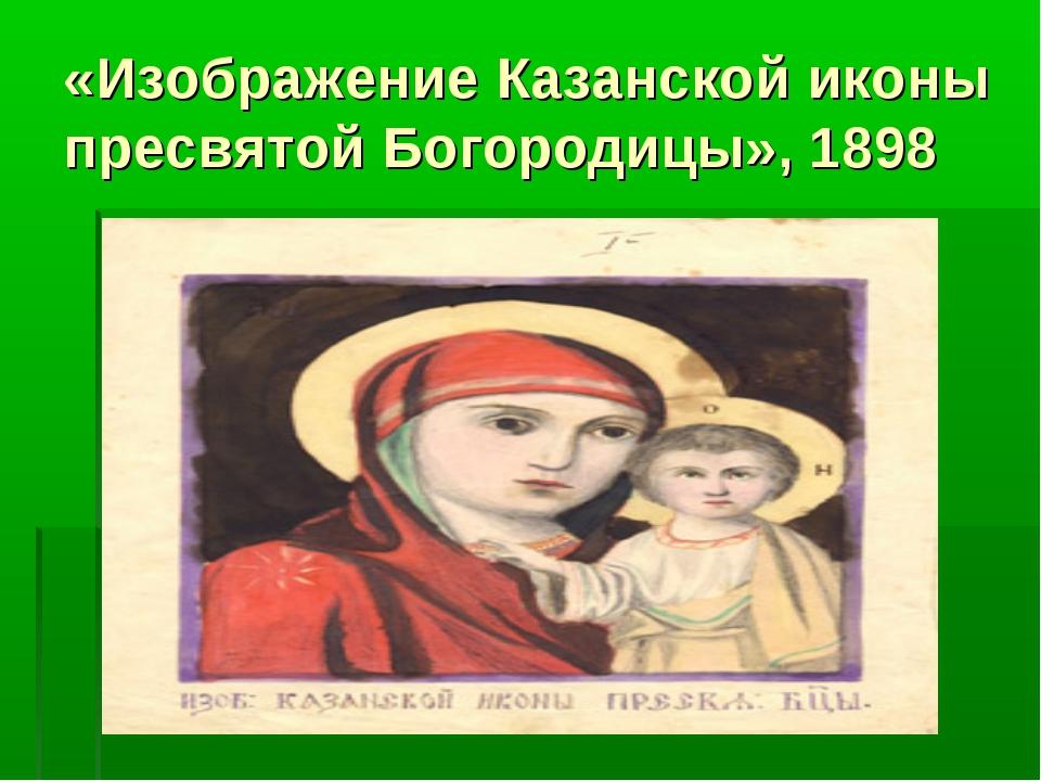 «Изображение Казанской иконы пресвятой Богородицы», 1898