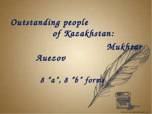 """8 """"a"""", 8 """"b"""" forms Outstanding people of Kazakhstan: Mukhtar Auezov"""