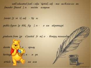 Vocabulary: District [distrikt], n - аудан well-educated [wel – edju ' keitid