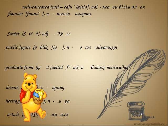 Vocabulary: District [distrikt], n - аудан well-educated [wel – edju ' keitid...