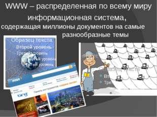 WWW – распределенная по всему миру информационная система, содержащая миллион