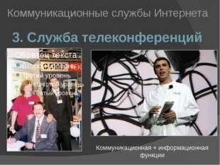 3. Служба телеконференций Коммуникационные службы Интернета Коммуникационная