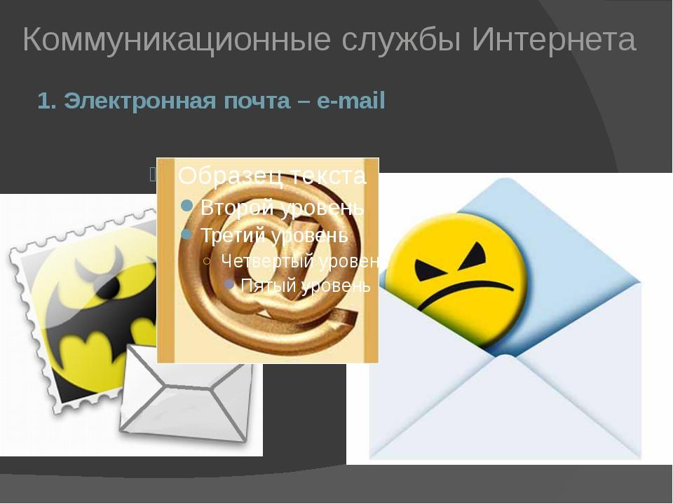 1. Электронная почта – e-mail Коммуникационные службы Интернета