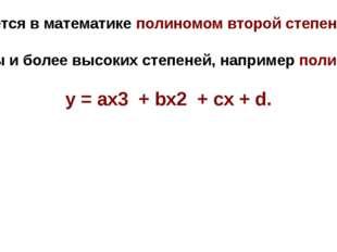 Квадратичная функция называется в математике полиномом второй степени. Иногда
