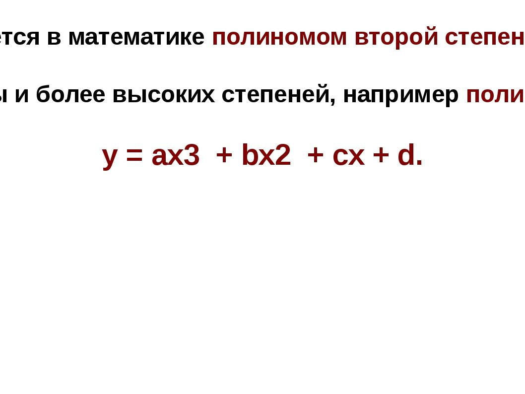 Квадратичная функция называется в математике полиномом второй степени. Иногда...