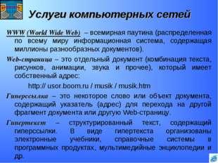 Услуги компьютерных сетей WWW (World Wide Web) – всемирная паутина (распредел