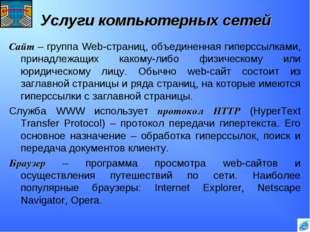Услуги компьютерных сетей Сайт – группа Web-страниц, объединенная гиперссылка