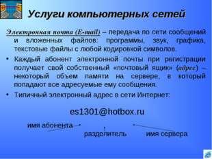 Услуги компьютерных сетей Электронная почта (E-mail) – передача по сети сообщ