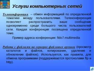 Услуги компьютерных сетей Телеконференция – обмен информацией по определенной