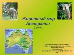 Животный мир Австралии (проект) Выполнила ученица 7 класса МБОУ СОШ с.Славнов