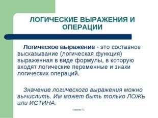 Симанова Т.С. Логическое выражение - это составное высказывание (логическая ф