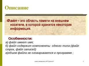 учитель информатики и ИКТ Дугина И.Р. * Описание Файл – это область памяти на
